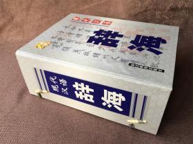 现代汉语辞海(全三册 带书盒 精装)