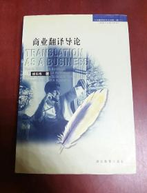 中华翻译研究丛书(第2辑):商业翻译导论