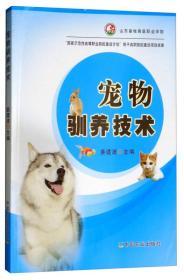 宠物驯养技术
