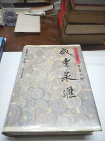 马氏万拓楼丛书:咸丰泉汇(马定祥是中国泉币学社创始人之一,中国著名钱币专家)