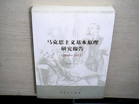 马克思主义基本原理研究报告(2010-2012)