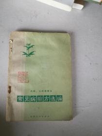 (内科  儿科病部分)常见病验方选编