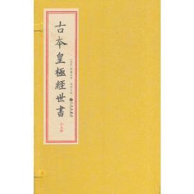 古本皇极经世书(一函五册)