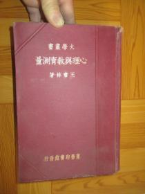 民国旧书:  心理与教育测量 (民国24年再版)  小16开,精装
