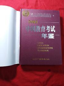 中国教育考试年鉴(2003)(16开精装护封2004.1.1印)