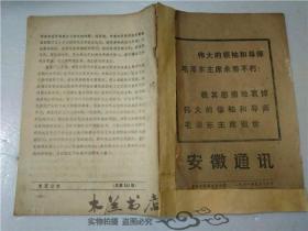 安徽通讯1976年9月16日:极其悲痛地哀悼伟大的领袖和导师毛泽东主席逝世、两报一刊社论-