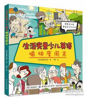 生活实景少儿英语:愉快度周末  (漫画版)