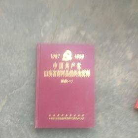 商河县组织史资料