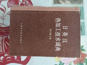 日英汉热加工技术词典