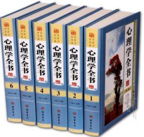 正版    心理学全书(全6册)    心理学全书(全6册)   90305H