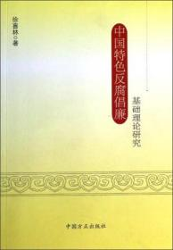 中国特色反腐倡廉基础理论研究