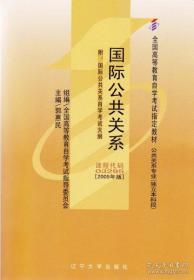 国际公共关系:2005年版