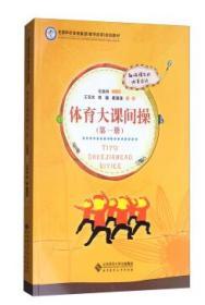 体育大课间操(一册) 王双庆 北京师范大学出版社 9787303226641