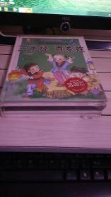中国儿童成长必读系列(三字经,百家姓+VCD+弟子规,千字文,孝经)