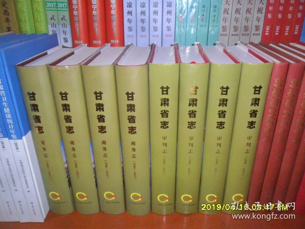 甘肃省志▪审判志(1990-2015)