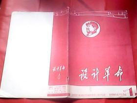 文革创刊号:《设计革命》