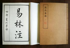 【复印件】焦氏易林(易林注)-四部丛刊初编
