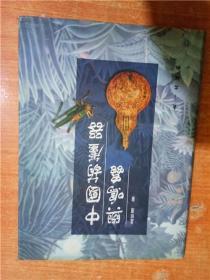 中国葫芦器与鸣虫 精装