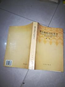 藏传佛教寺院考古:Archaeological Studies on Monasteries of the Tibetan Buddhism