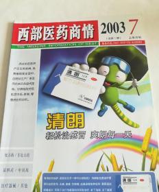 西部医药商情2003-07
