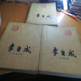 李自成(第二卷上中下,馆藏)