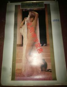 挂历 1994年世界名画(全13张)