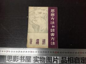 思想方法和读书方法(1947.03初版)仓库013