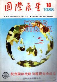 国际展望1988年第18期.总第120期