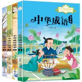 小学生传统文化精选书系 中华成语故事1