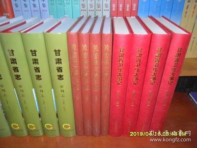 甘肃省卫生大事记(1986—2013)