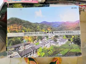 信阳市新县卡房乡卡房村楼子湾组传统村落保护发展规划(2018-2035)文本 图件 附件
