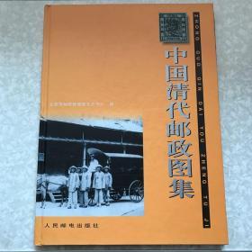 中国清代邮政图集
