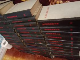 马克思恩格斯全集(1一39卷)包邮