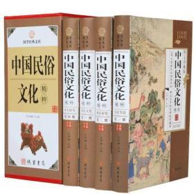 中国民俗文化精粹(小插盒)