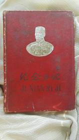纪念日记(鲁迅)金箔 精装1958年的。