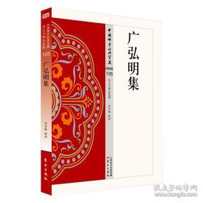 中国佛学经典宝藏:史传类105·广弘明集