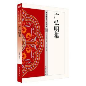 中国佛学经典宝藏-史传类 105:广弘明集