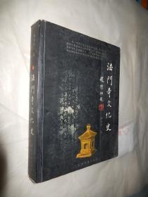 法门寺文化史