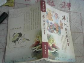 佛陀游化的故事