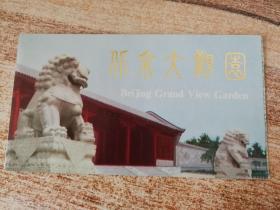 北京大观园导游图