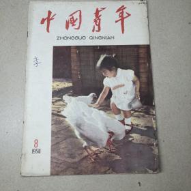 中国青年杂志1958年第8期