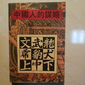 中国人的谋略一一六韬  三略。