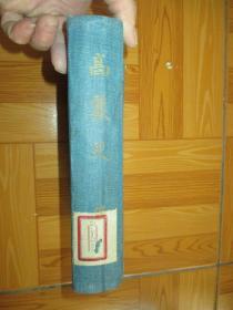 高丽史 (第一册) 【大32开,精装】 57年1版1印,竖版繁体
