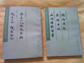 瓜蒂庵藏明清掌故丛刊:  使滇日记 ·杂记(外一种)   +    听雨闲谈(外二种)     2本合售