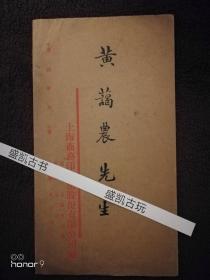 近代书画名家黄葆戉商务印书馆聘书