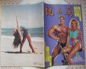 健与美1990年(第1—6期)