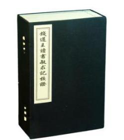 拍前咨询 钱遵王读书敏求记校证(共8册)(精)  9E23f