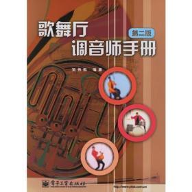 歌舞厅调音师手册(第二版)