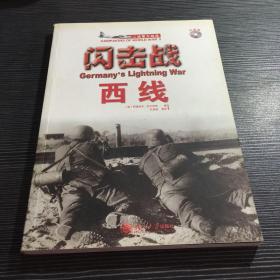 闪击战:西线——二大战重战役系列