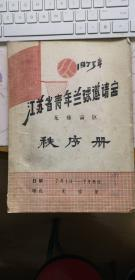 江苏省青年兰球邀请赛 无锡赛区 秩序册 1973年